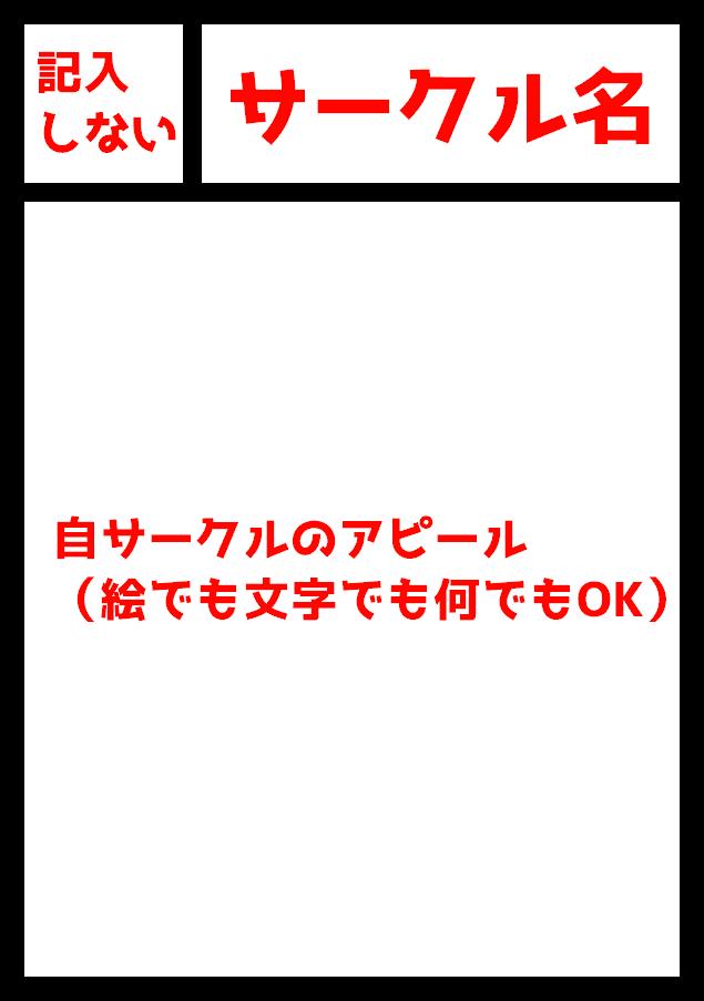 サークルカット記入方法