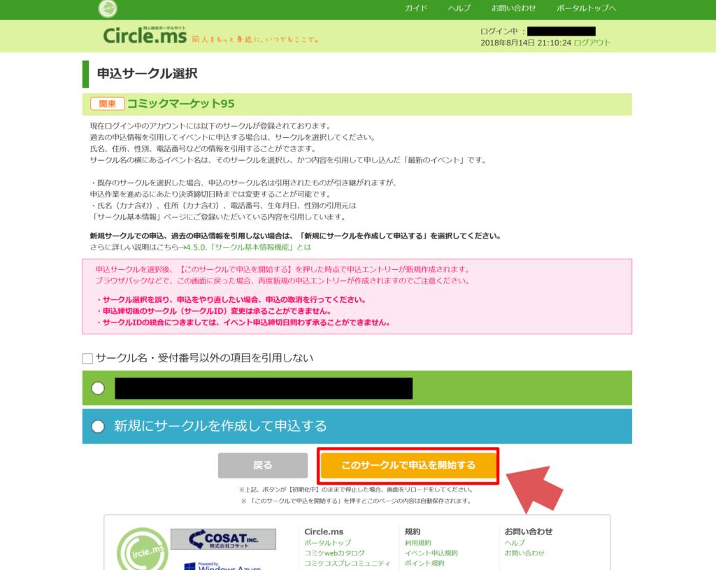 Circle.msサークル選択