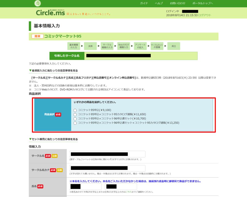 Circle.ms 基本情報入力画面