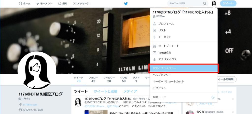 Twitter プロフィール画面
