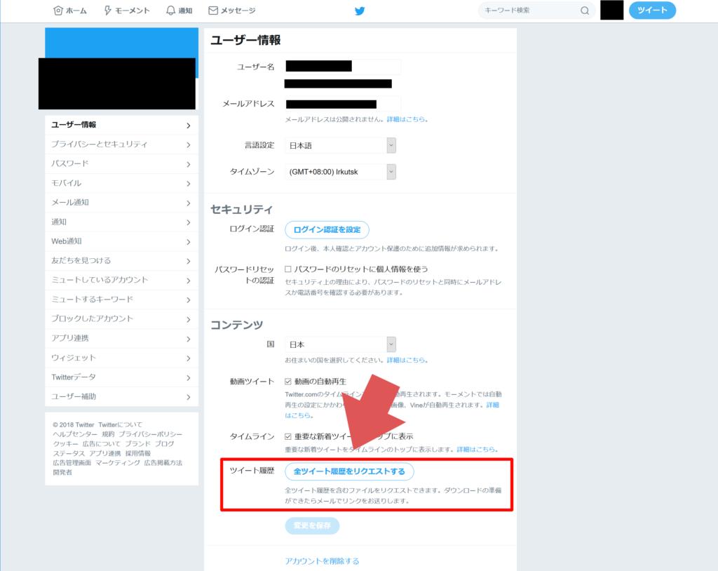 Twitter設定画面