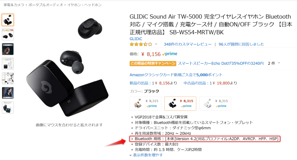 Bluetooth バージョン