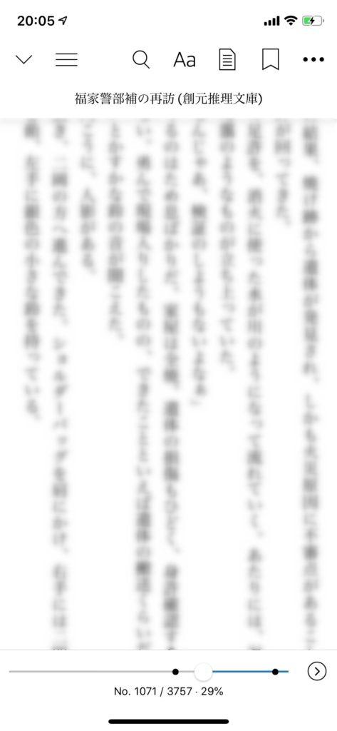 Kindle スマホ アプリ