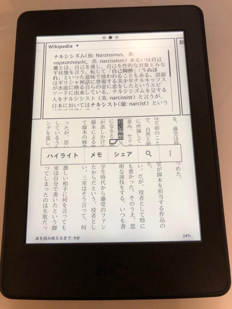 Kindle paperwhite 検索