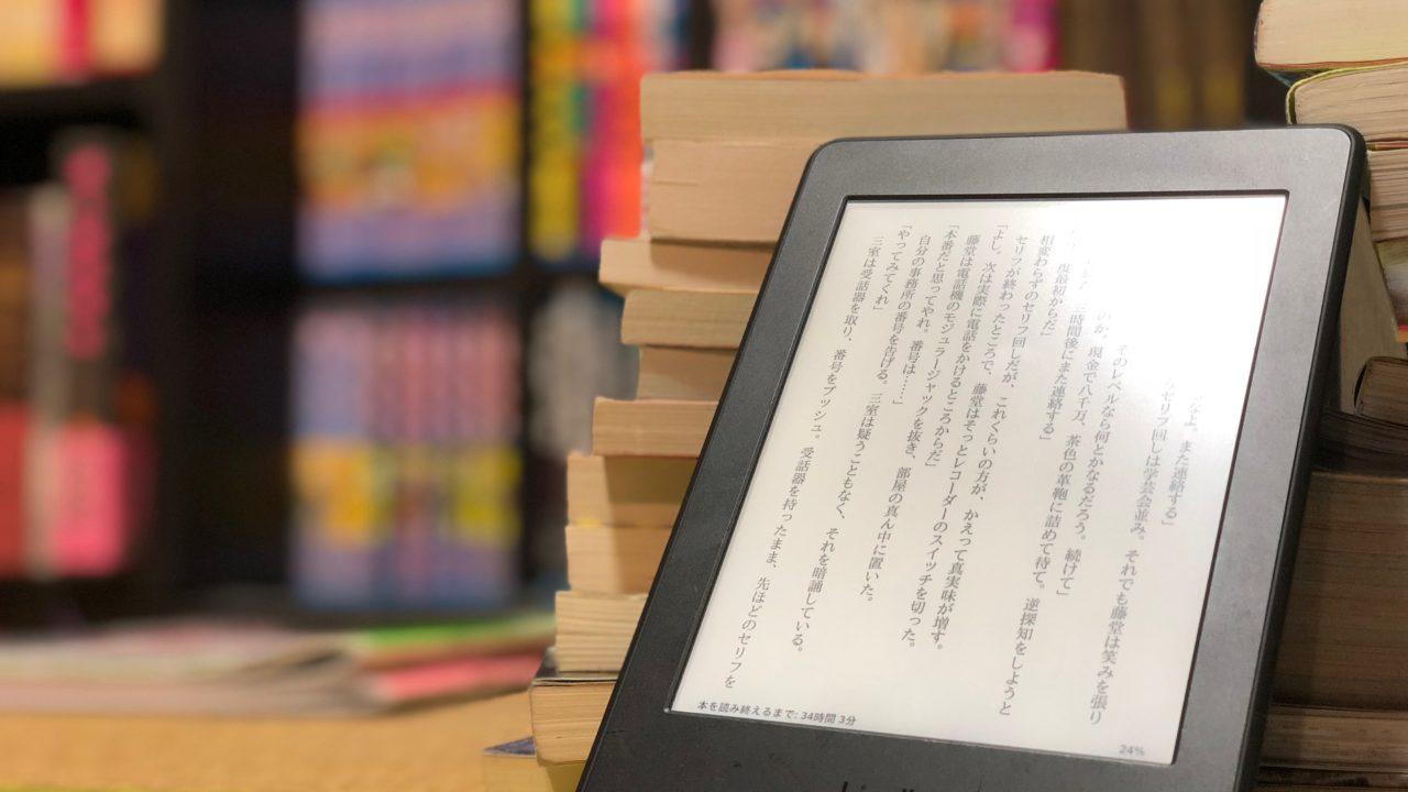 Kindle アイキャッチ