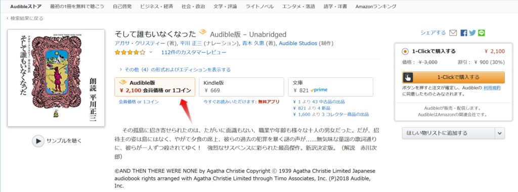 Amazon Audible 作品ページ