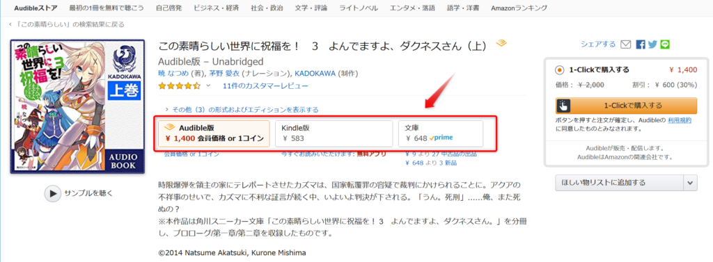Amazon Audible 価格