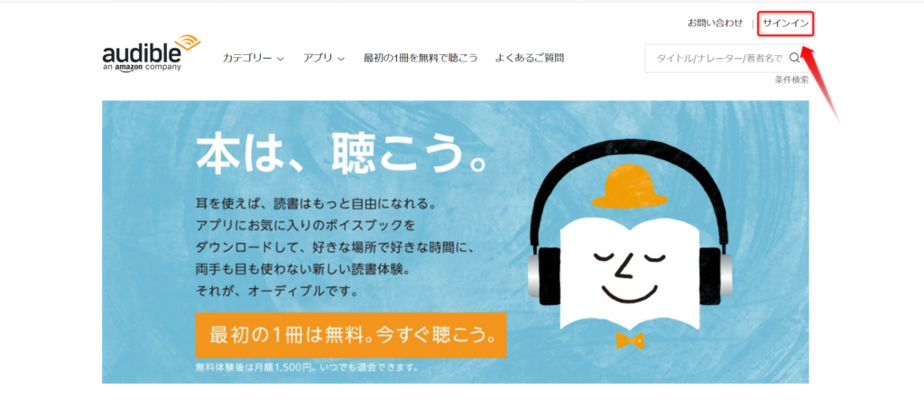 Amazon Audible 公式ページ