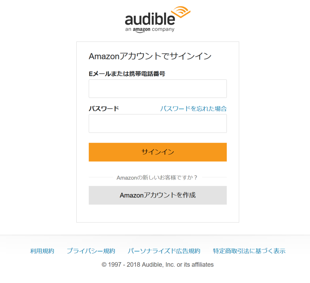 Amazon Audible ログイン