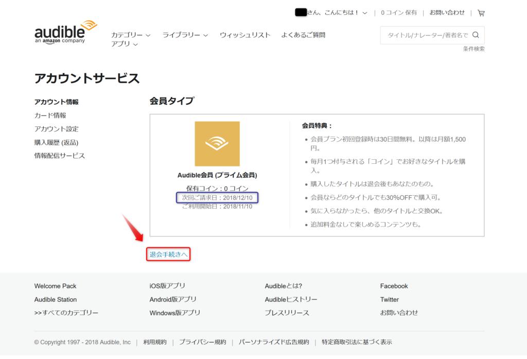 Amazon Audible アカウントサービス
