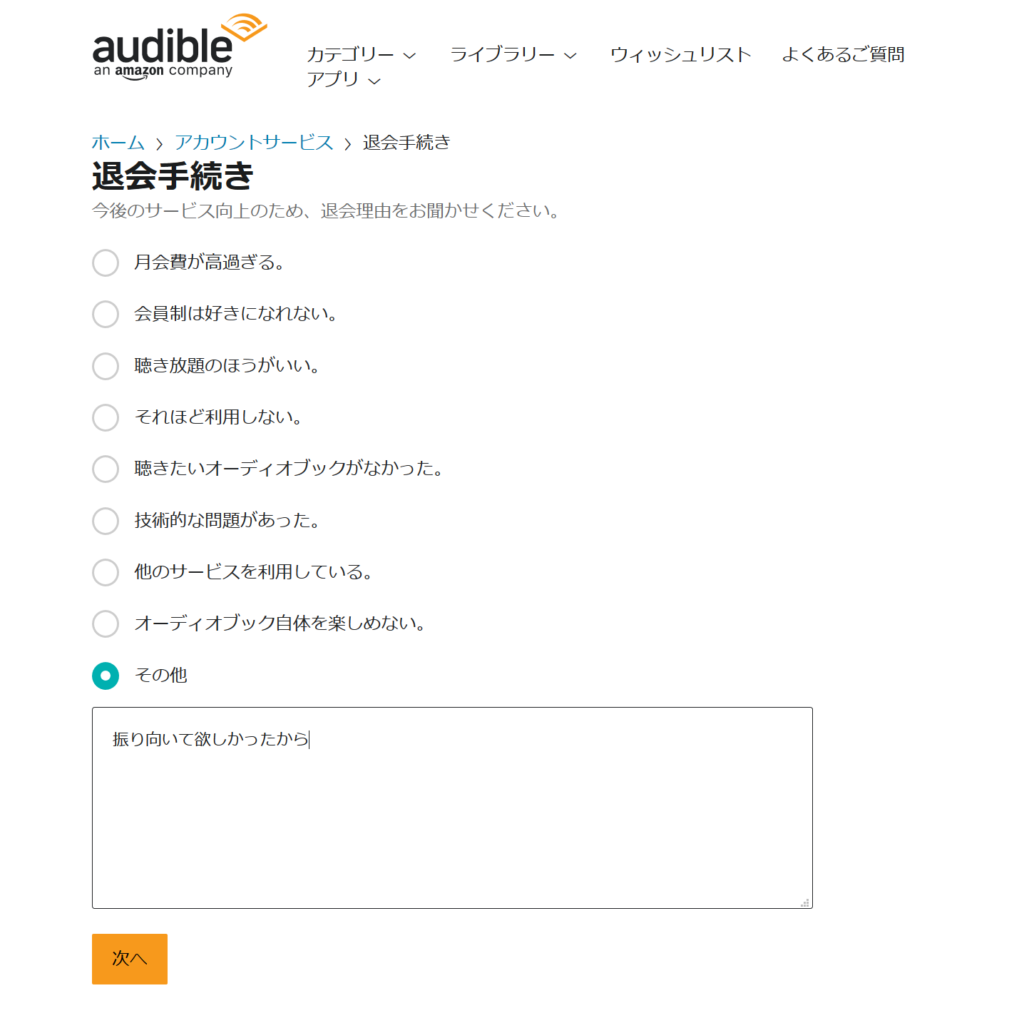 Amazon Audible 退会理由