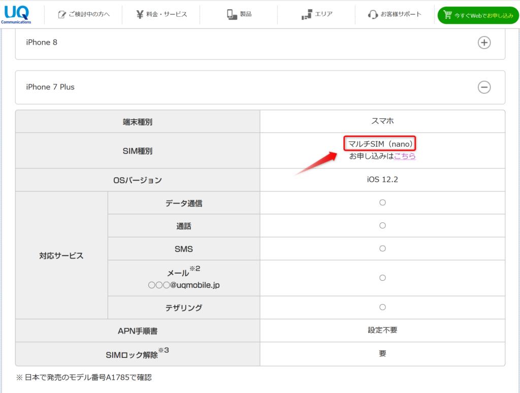 UQ mobile 対応機種 iPhone7plus