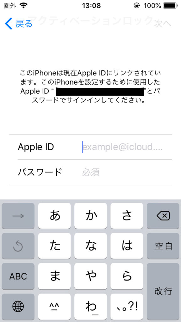 iPhone 初期設定