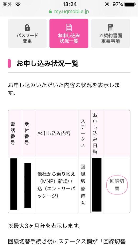 UQ mobile 回線切替