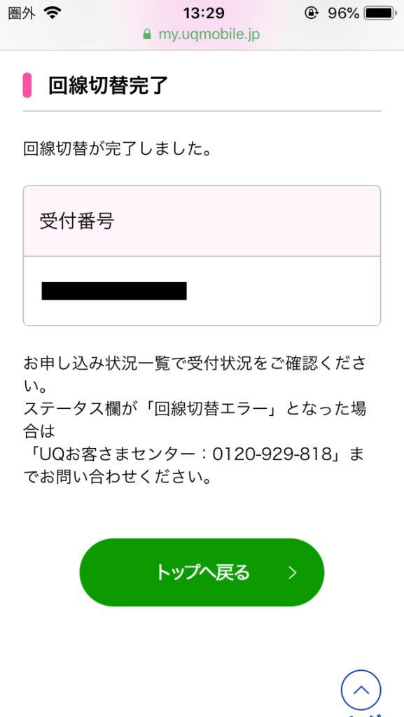 UQ mobile 回線切替完了