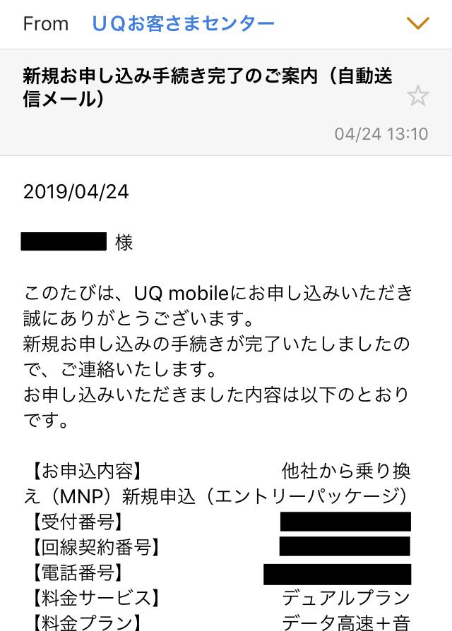 UQ mobile MNP
