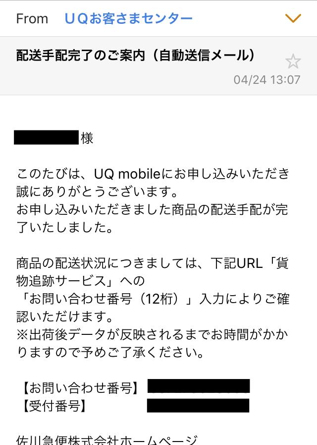 UQ mobile 発送メール