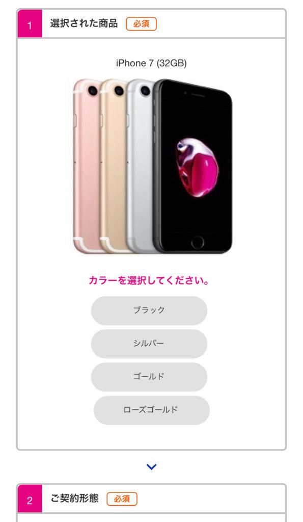 UQ moobile 端末 iPhone7