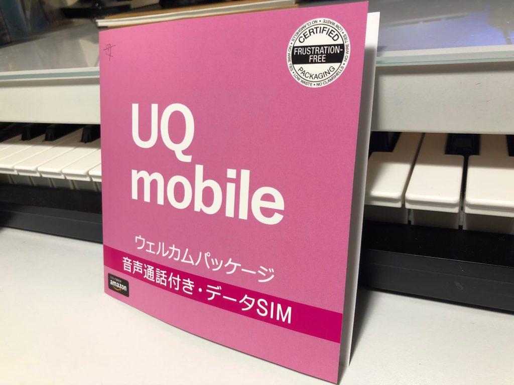 UQ mobile ウェルカムパッケージ