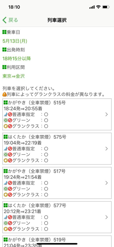 モバイルSuica 新幹線 乗車券 特急券